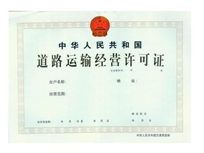 石家庄道路运输许可证办理
