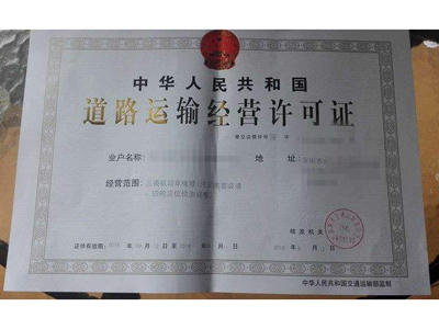 石家庄专业道路运输许可证办理多少钱