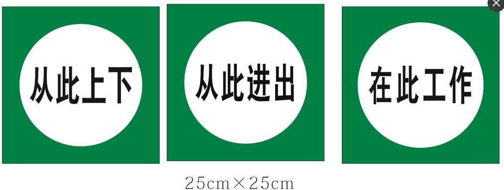 石家庄电力标识牌