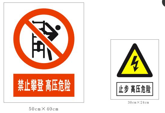 石家庄电力安全标识牌