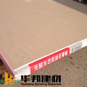 9.5mm无醛生态石膏板