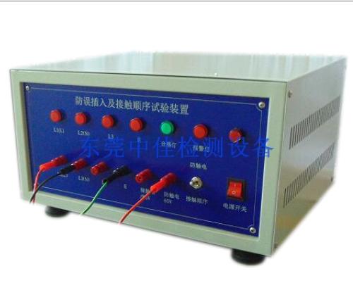 防误插入及接触顺序试验装置