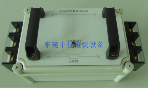 160A 灯具控制试验装置