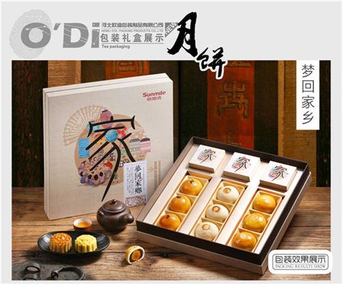 石家庄月饼包装礼盒