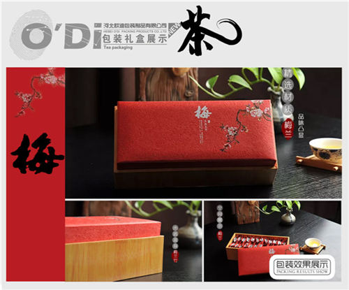 唐山石家庄茶品包装盒