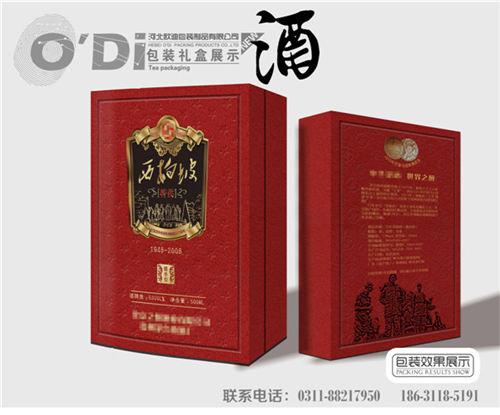 唐山白酒包装盒