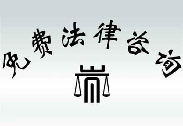 沈阳法律咨询