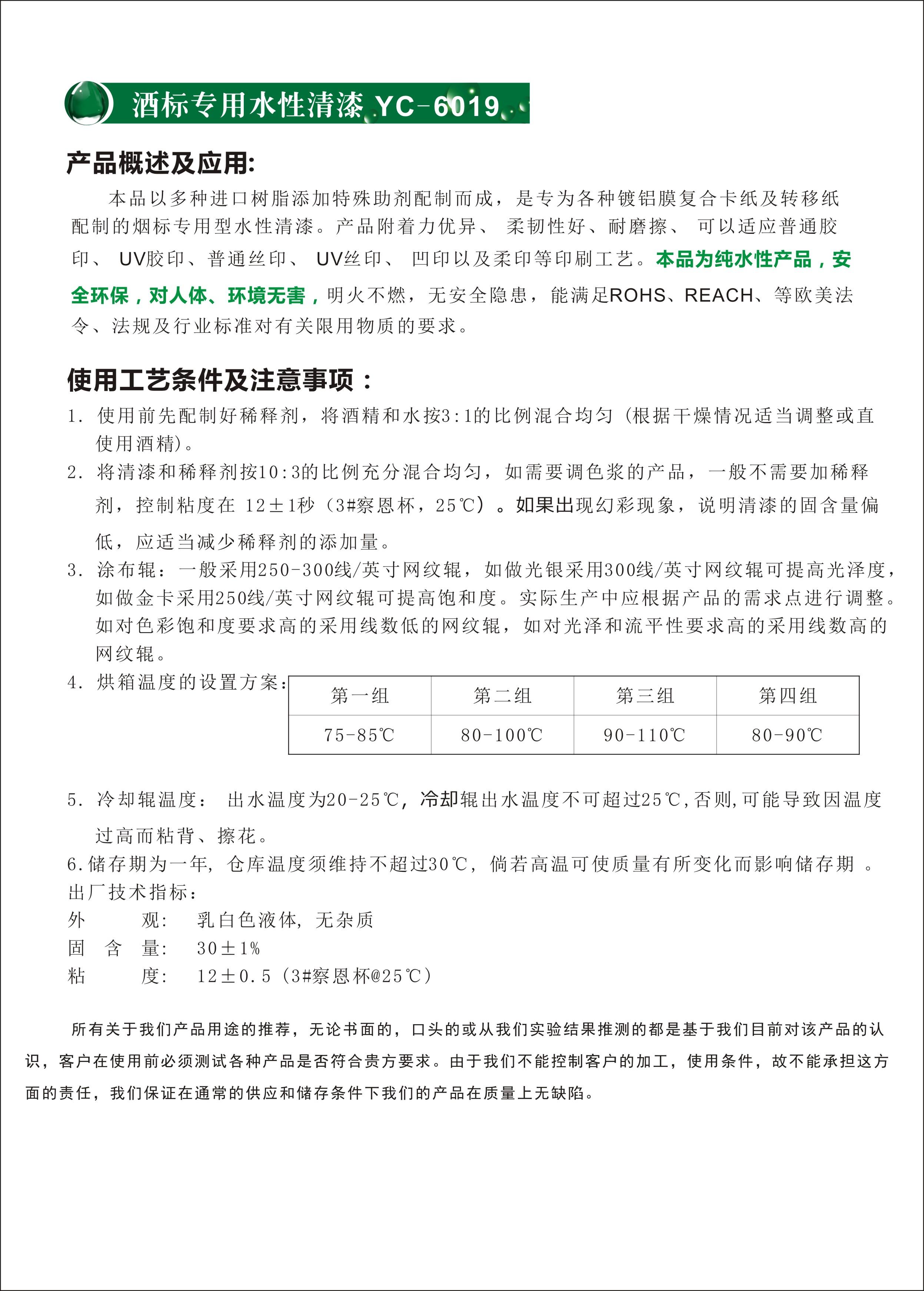 2019全年免费资料大全_水性防锈清漆