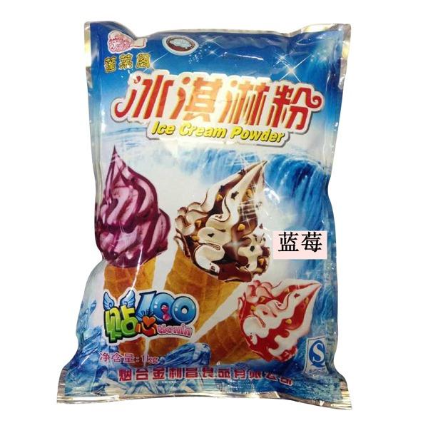 蓝莓味冰激凌粉