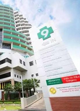 泰国拉玛九医院