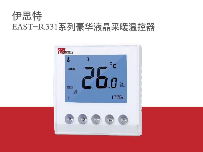 伊思特R311温控器
