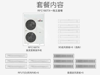 国产中央空调