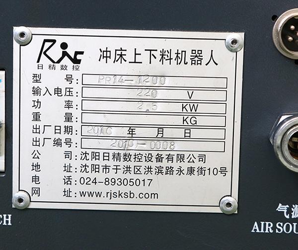 辽宁自动化五轴冲压机器人