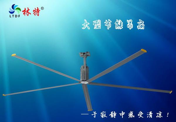 7.2米大型节能吊扇