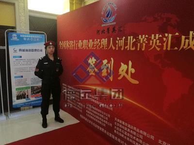 邯郸专业保安公司