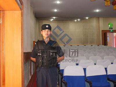 事业单位保安