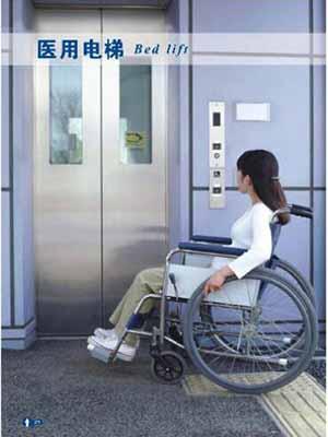 貴州醫用電梯