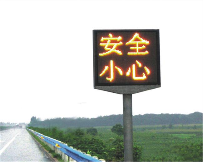 交通警示屏