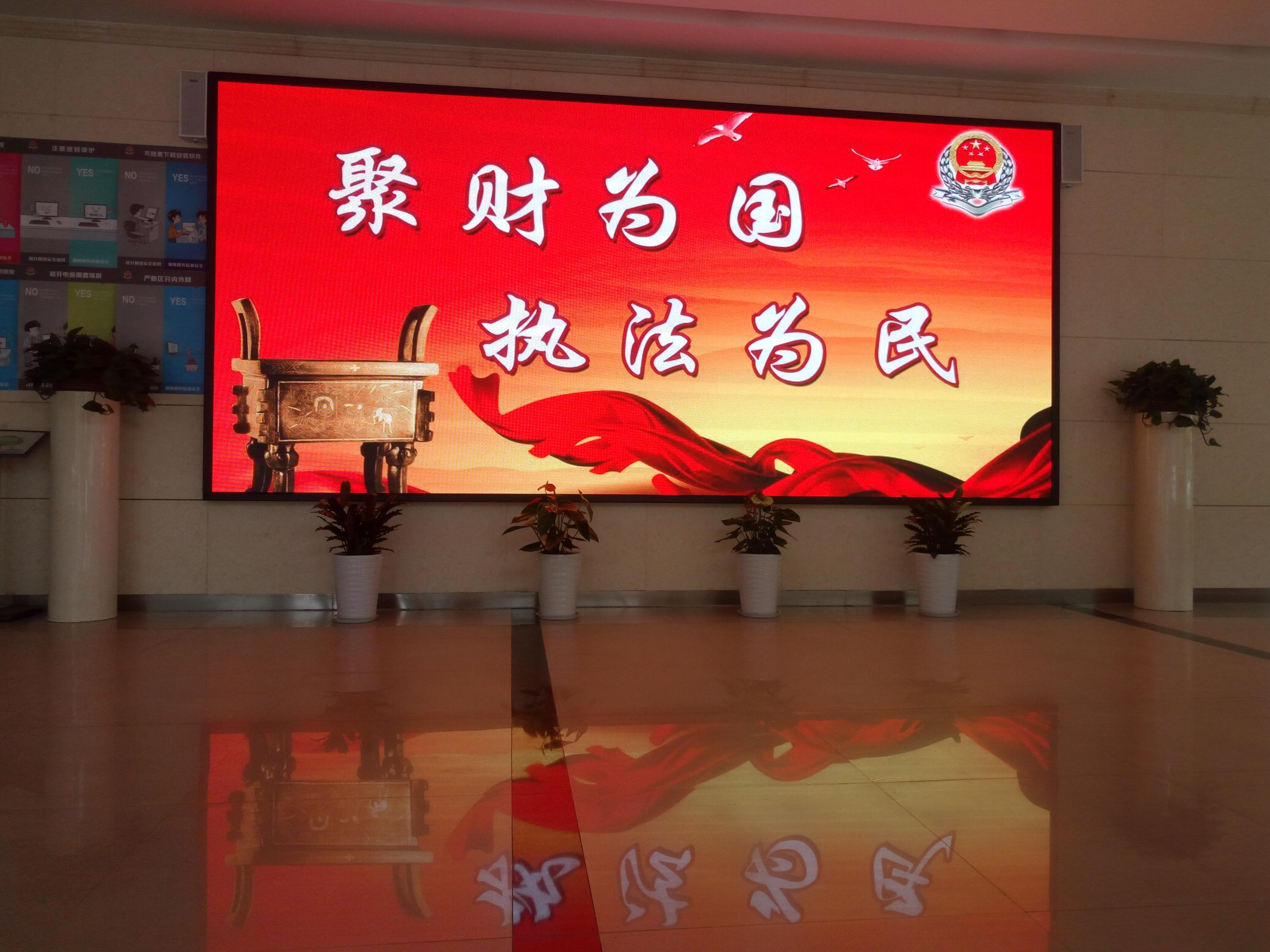 阳城某国税局室内P3全彩LED显示屏