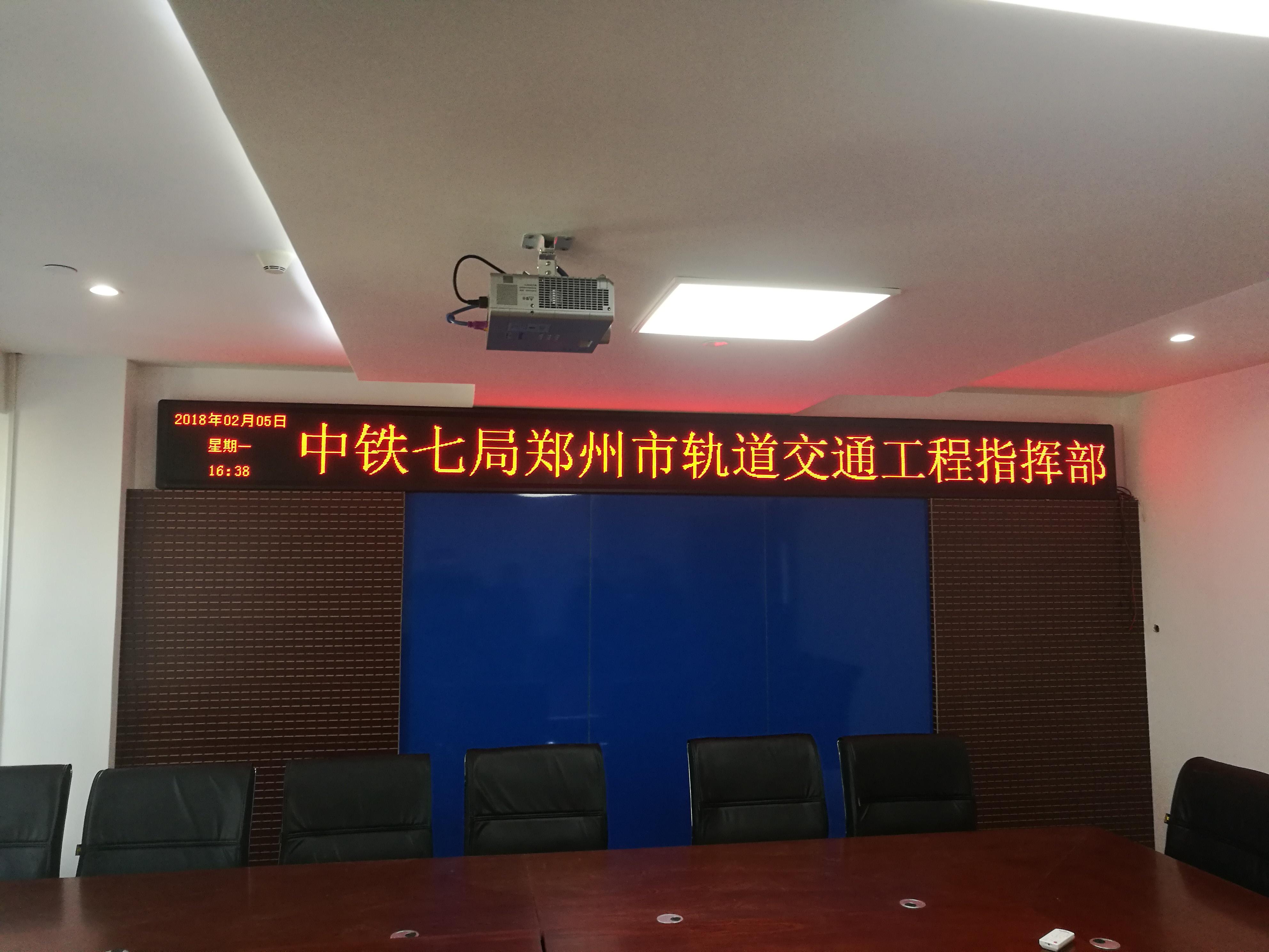 中铁七局室内3.75单色会标屏幕