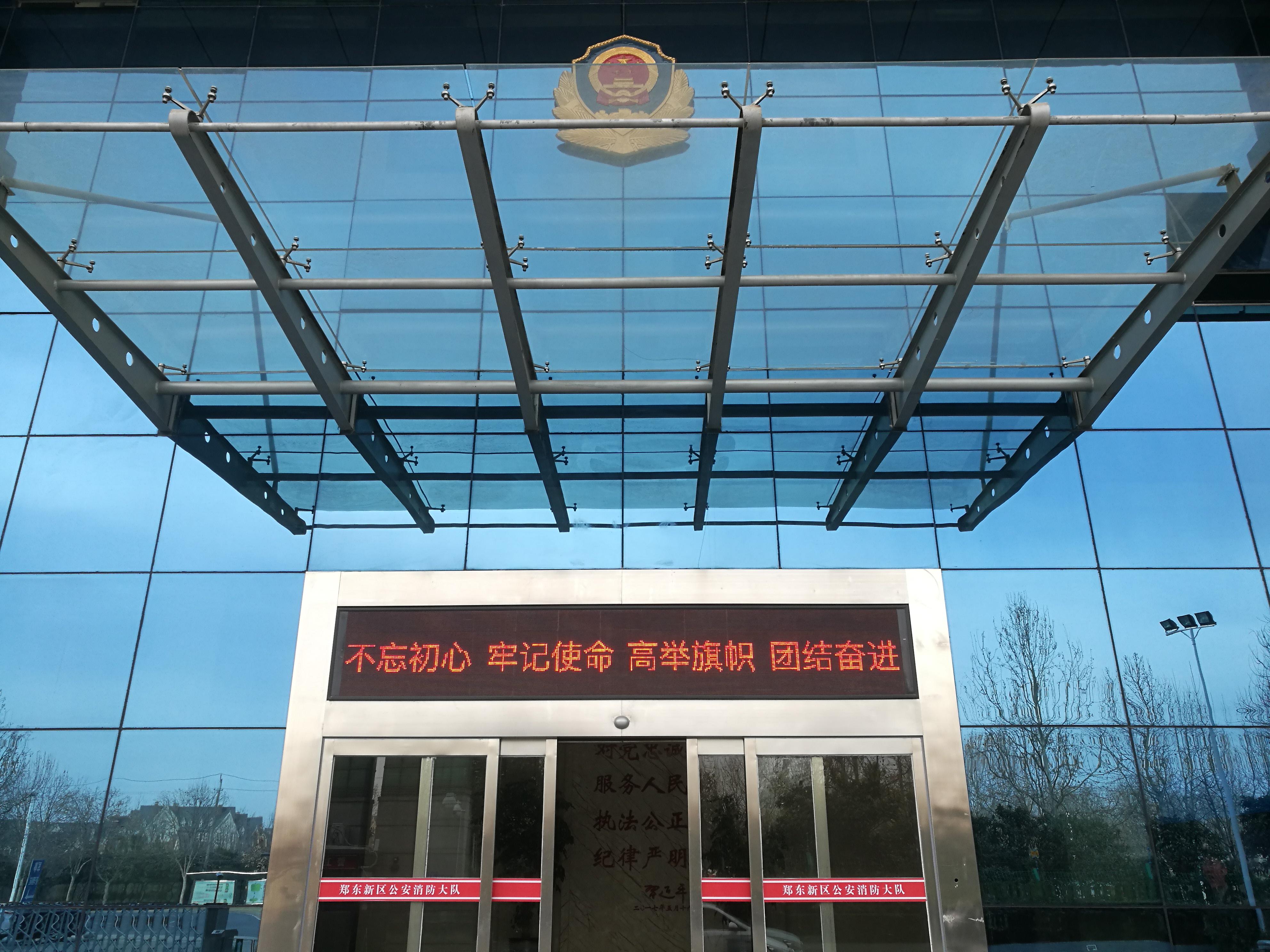 郑东新区某消防大队室外P10单色LED显示屏