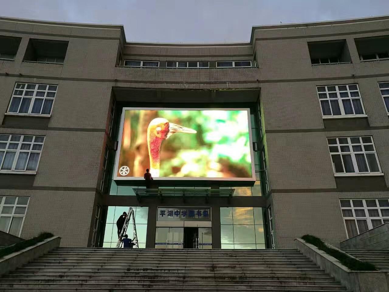 浙江某学校室外P8全彩LED显示屏