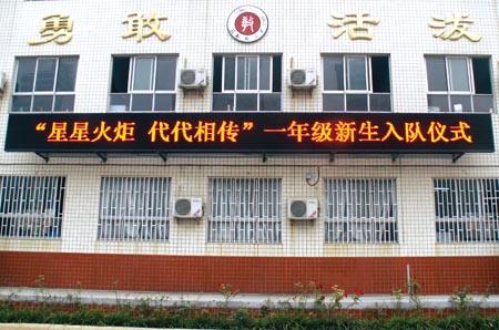 郑州建新街小学