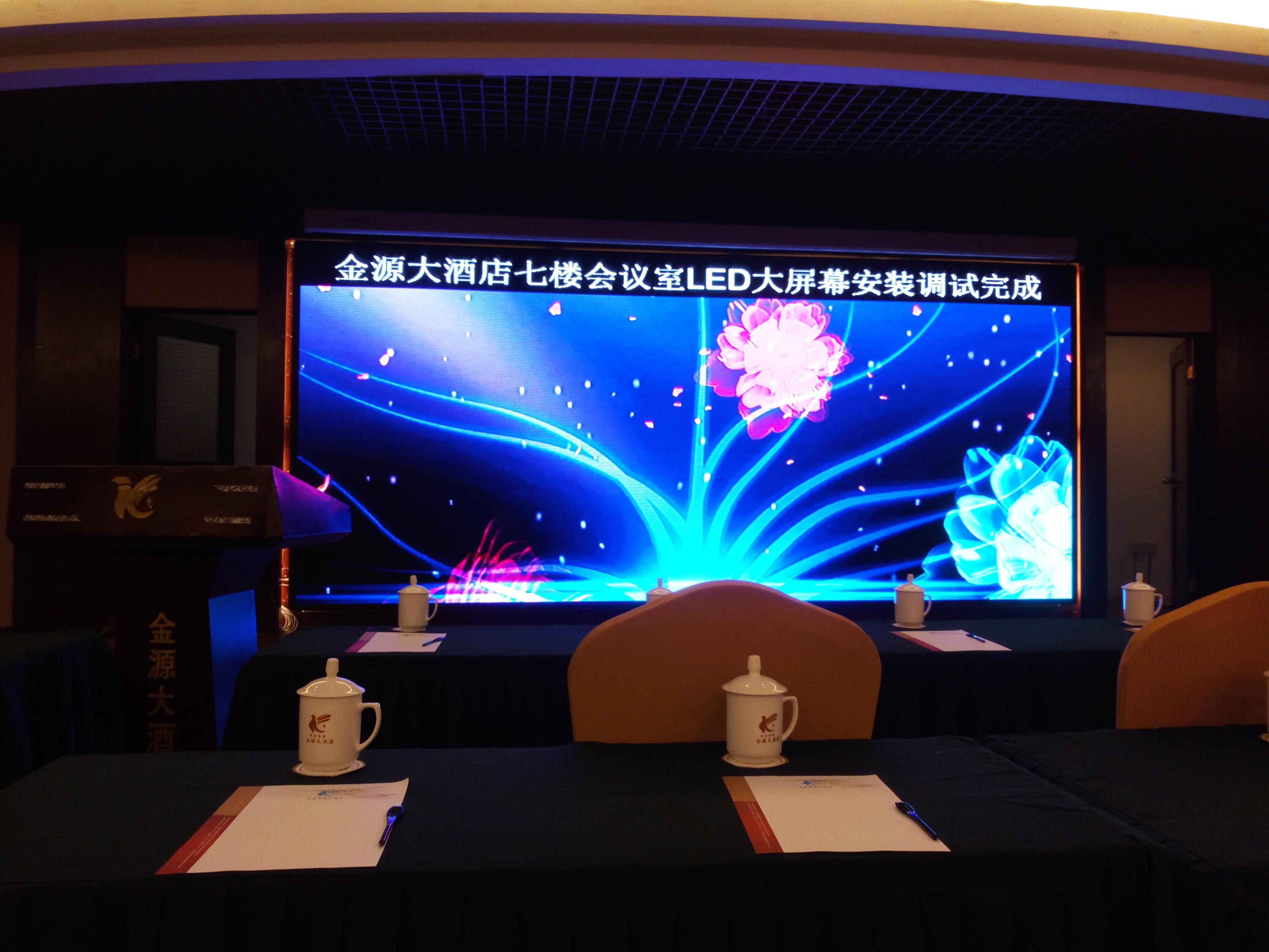 金源酒店会议室户内P3全彩显示屏