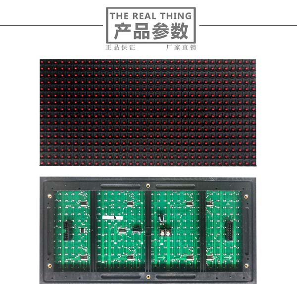 室外单红色LED显示屏