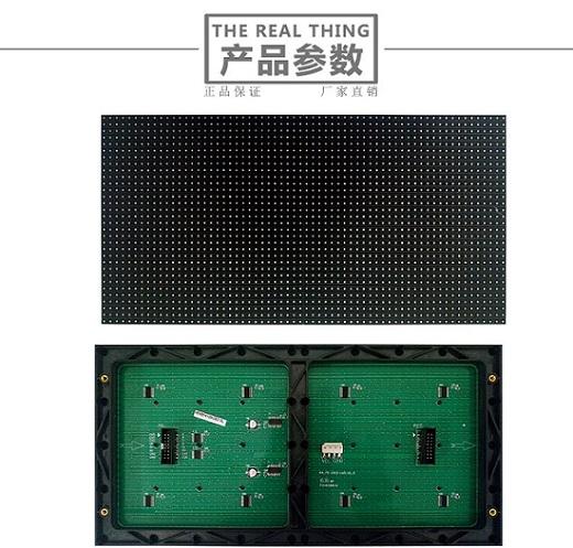室内P4.75单双基色LED显示屏