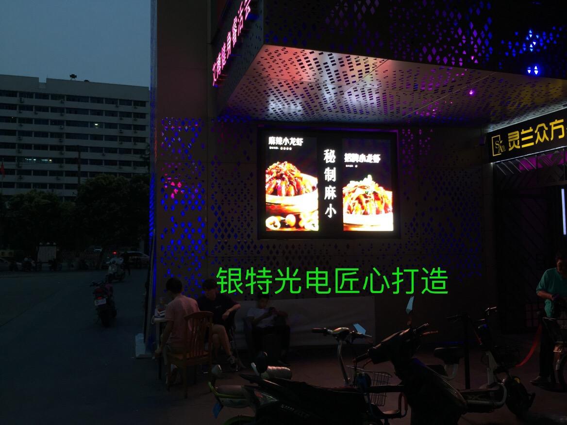 郑州某酒吧户外P6全彩LED显示屏