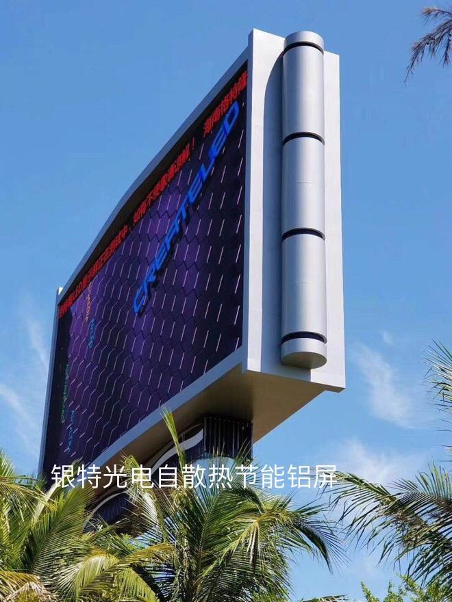 户外P10全彩自散热节能LED全铝屏