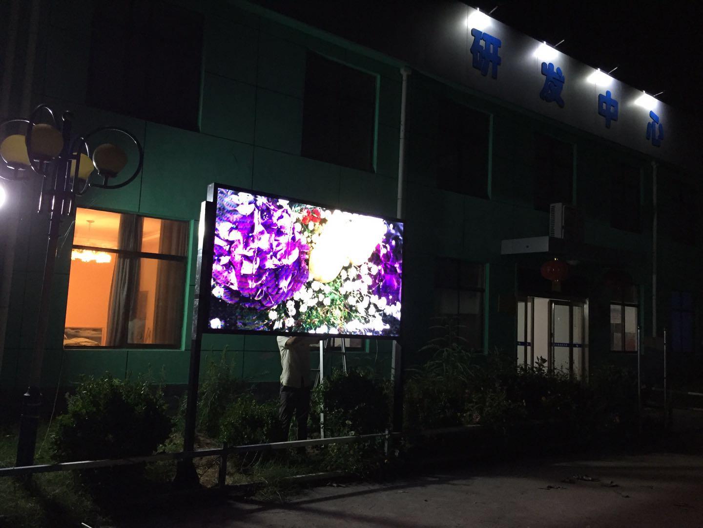 福尔盾集团户外P5高清LED全彩屏幕