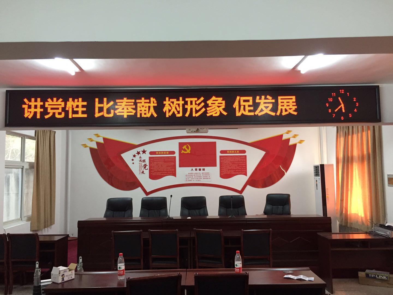 会议室无线控制会标信息发布屏