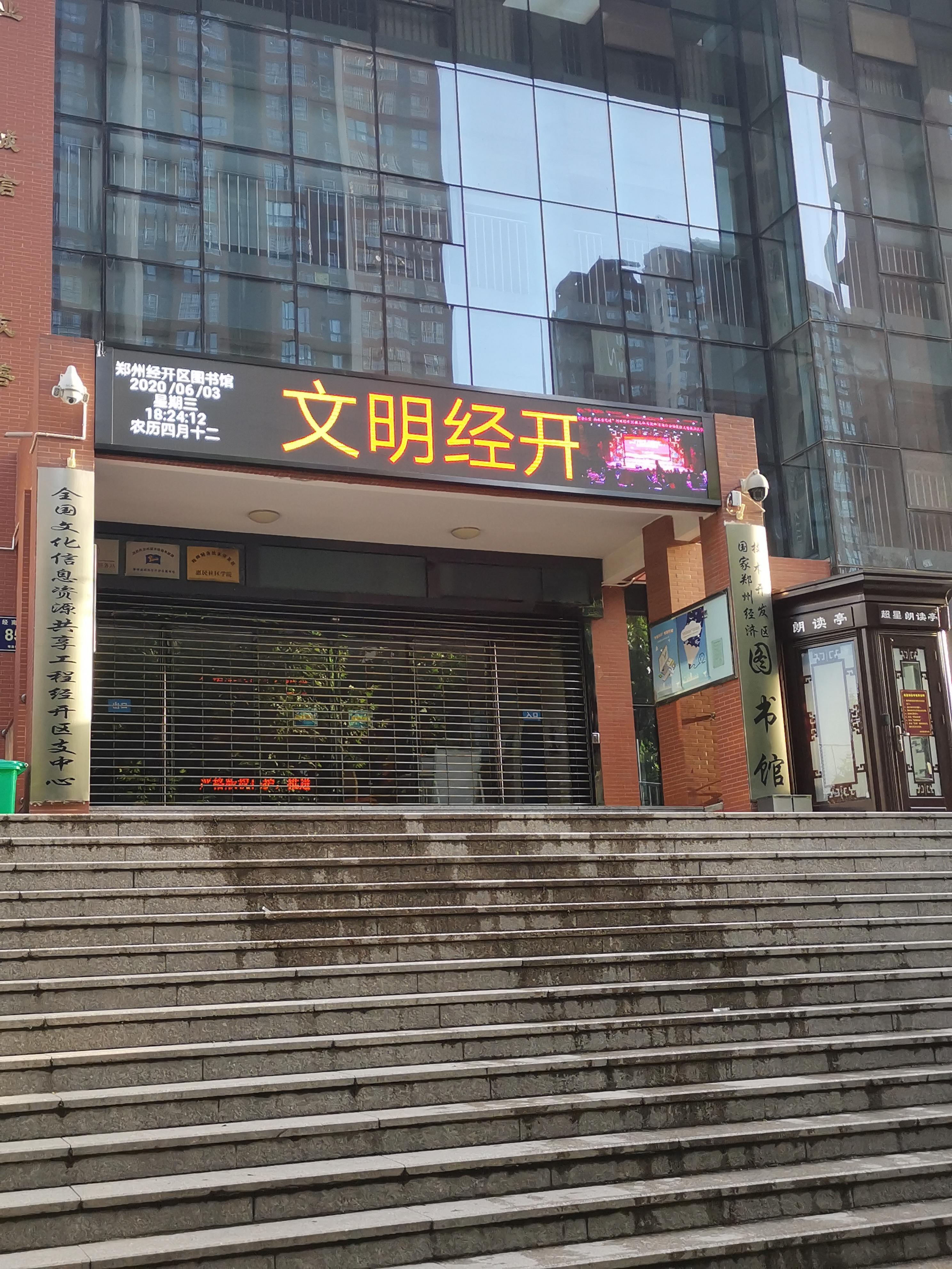 郑州经开区图书馆户外高清全彩屏
