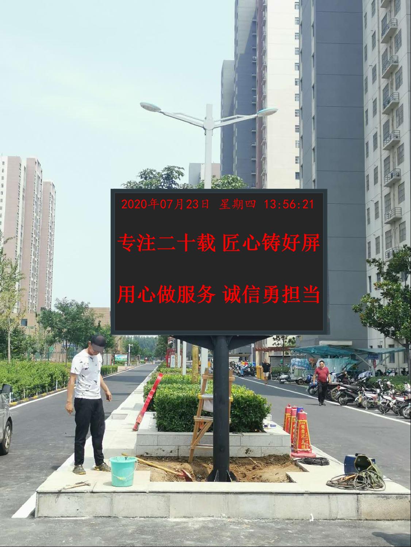 郑东某社区室外P10单色LED信息立柱屏