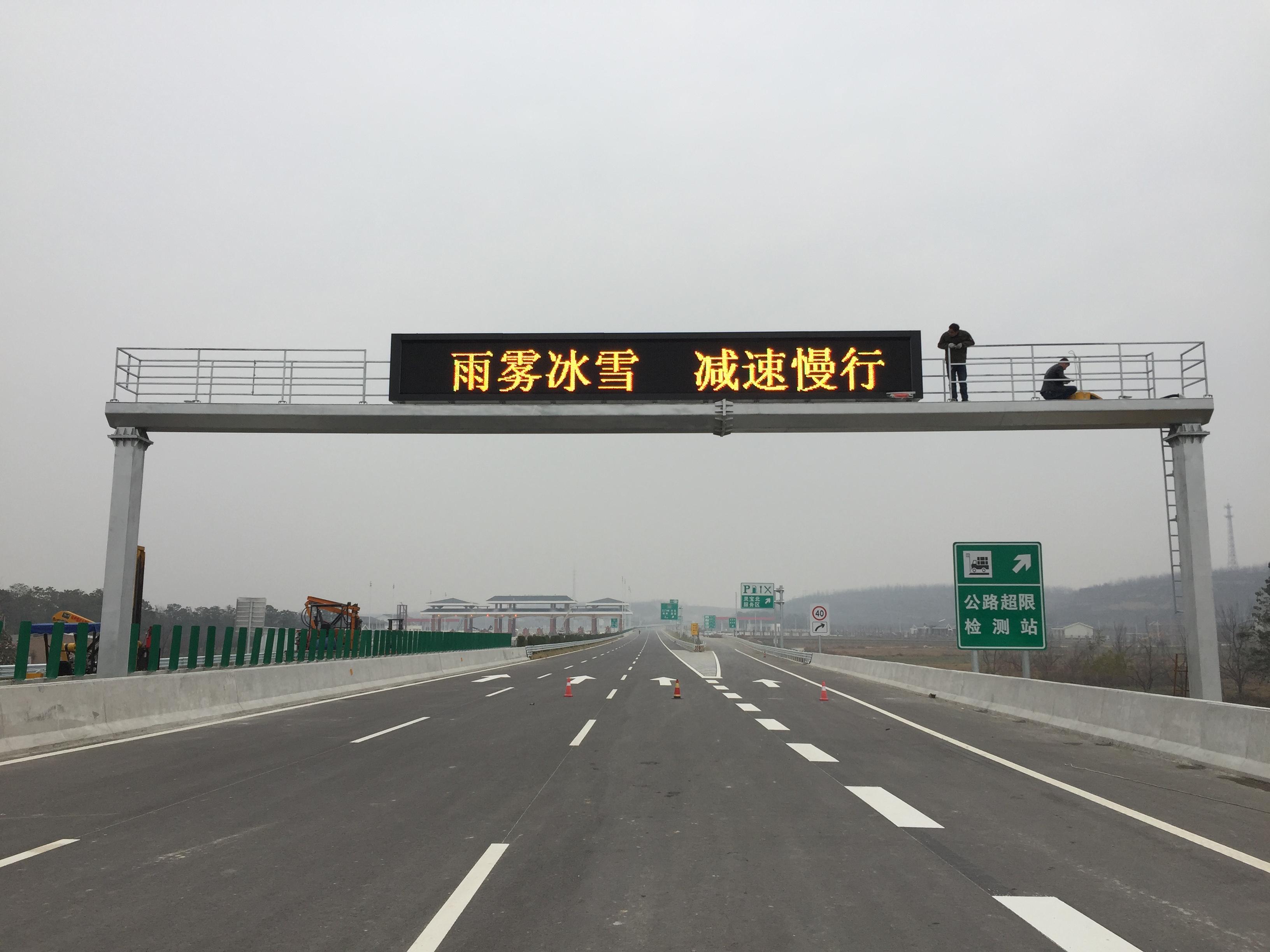 河南某高速交通诱导情报板LED显示屏