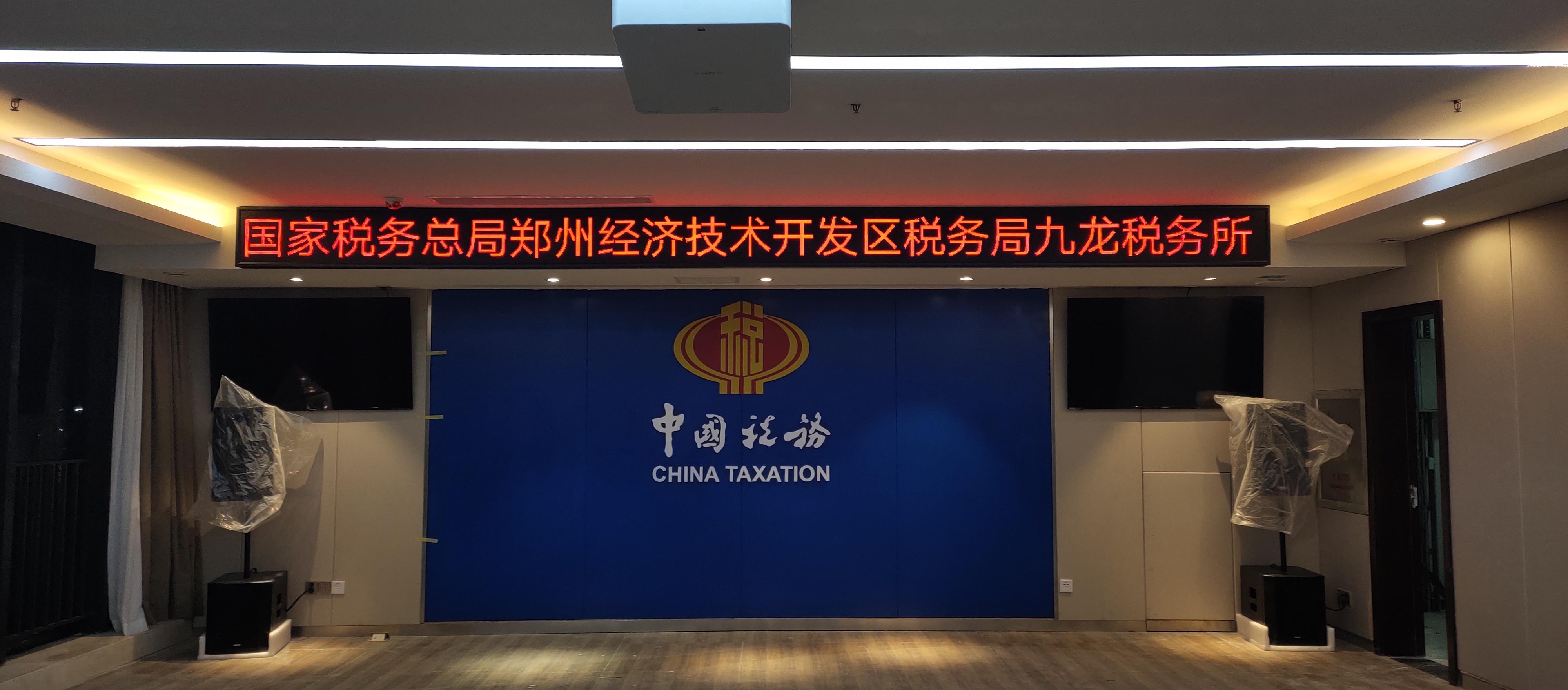 郑州九龙税务所室内F3.75单色窗口屏