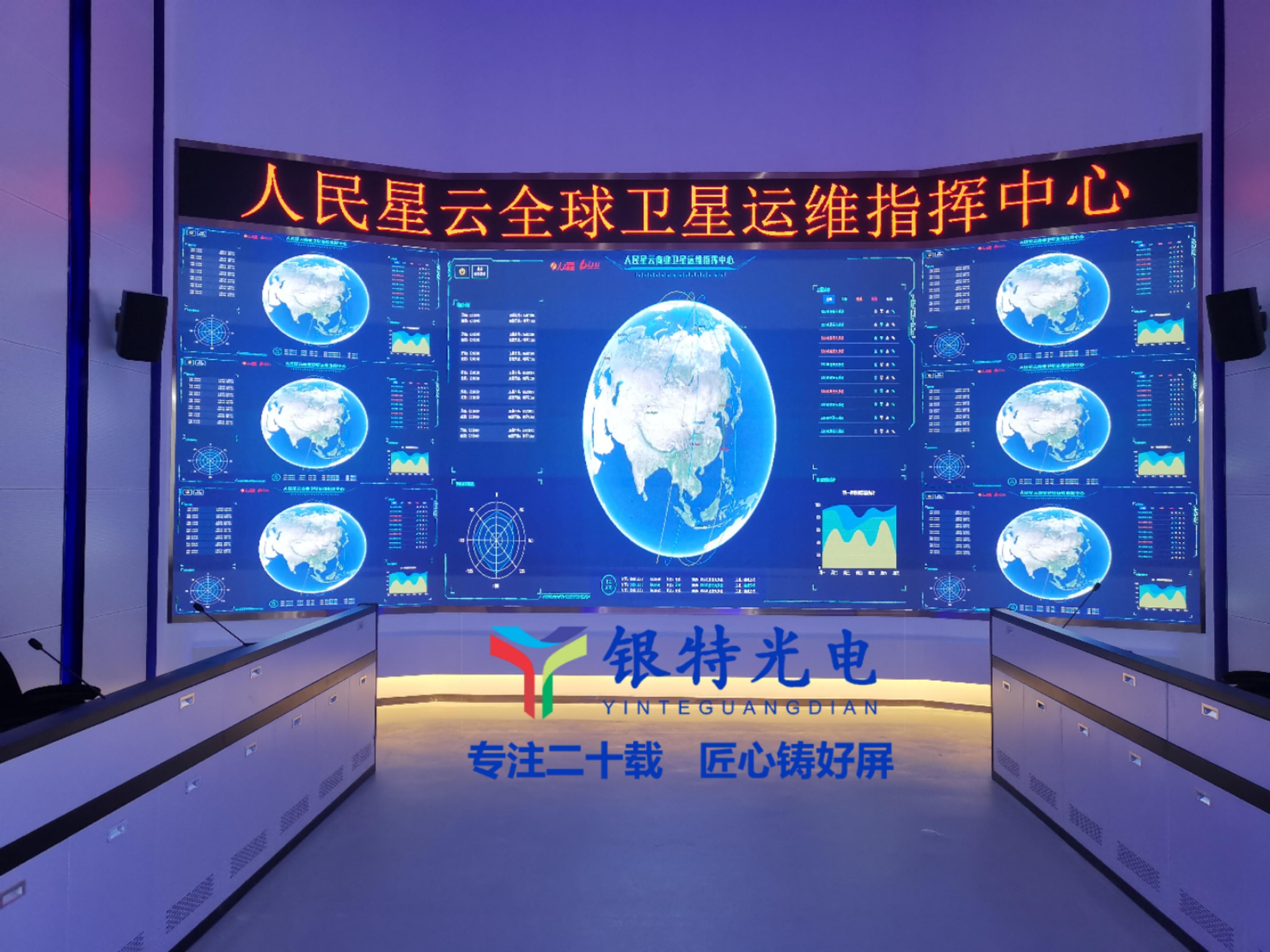 河南卫星运维指挥中心小间距全彩LED显示屏