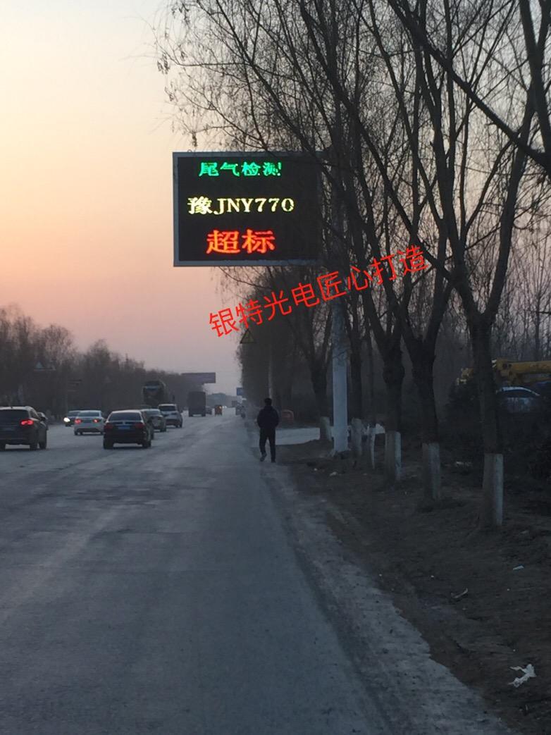 道路交通智能检测信息LED显示屏