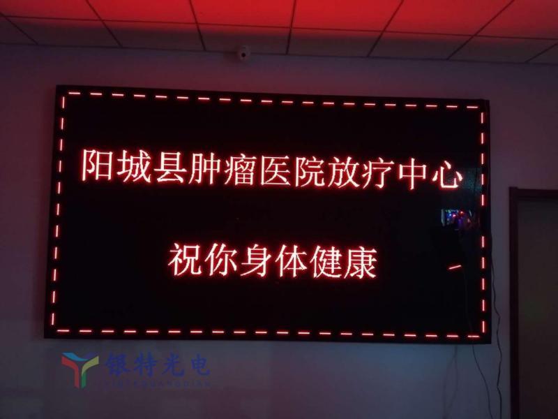 晋城阳城县肿瘤医院LED信息发布屏