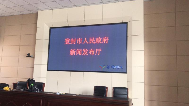 登封市人民政府LED高清全彩显示屏