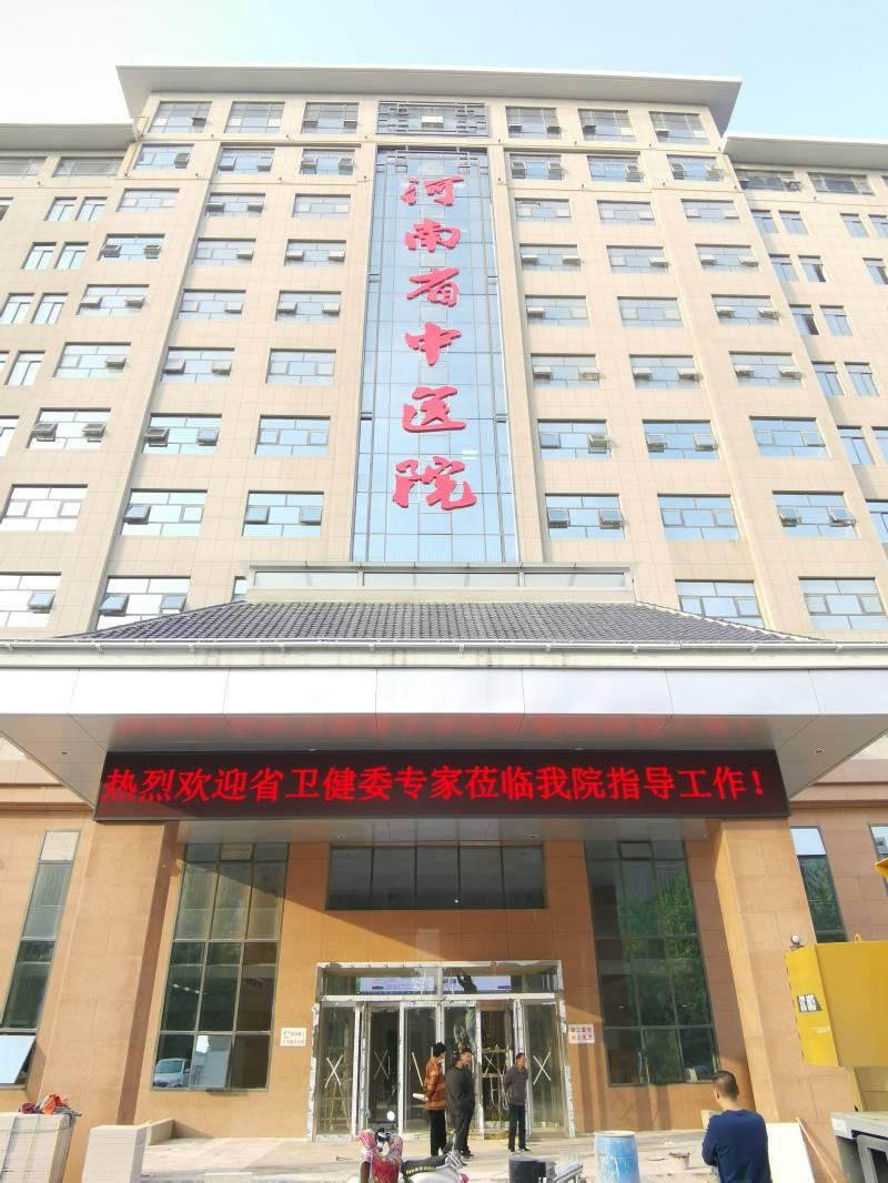 河南省中医院户外信息发布屏