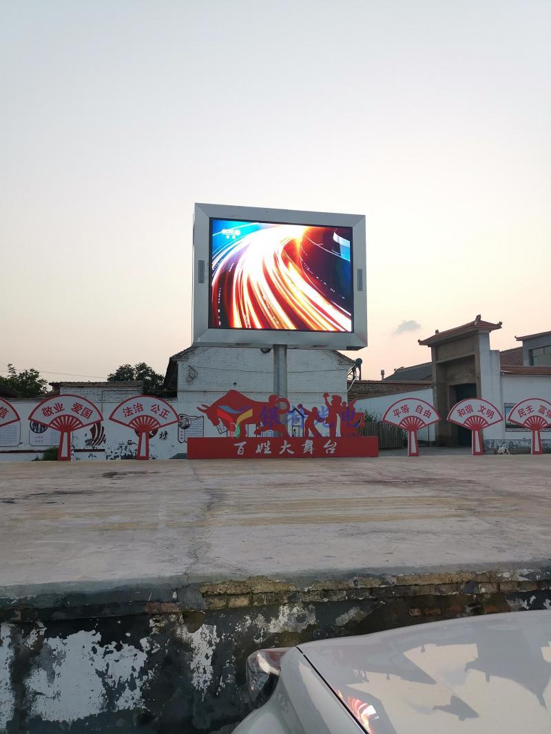 长治市某行政村文化广场高清LED全彩屏