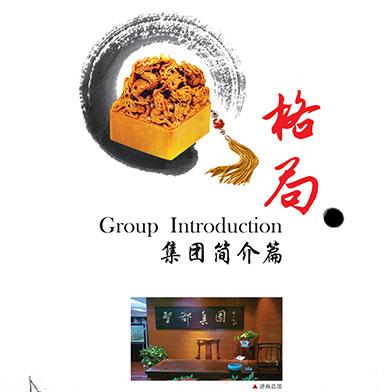 济南画册设计--澳门大阳城案例(圣都集团)