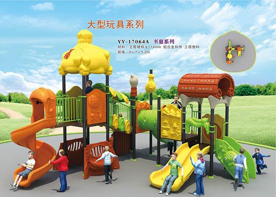 幼兒園大型玩具