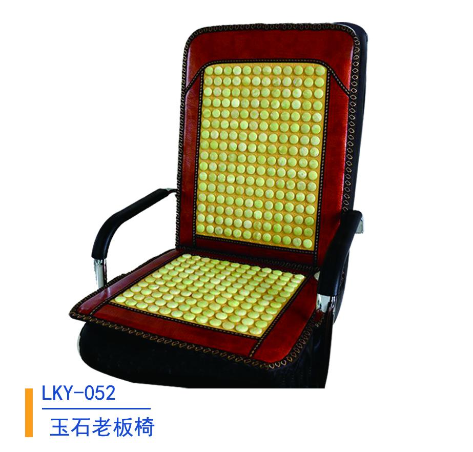 玉石老板椅052