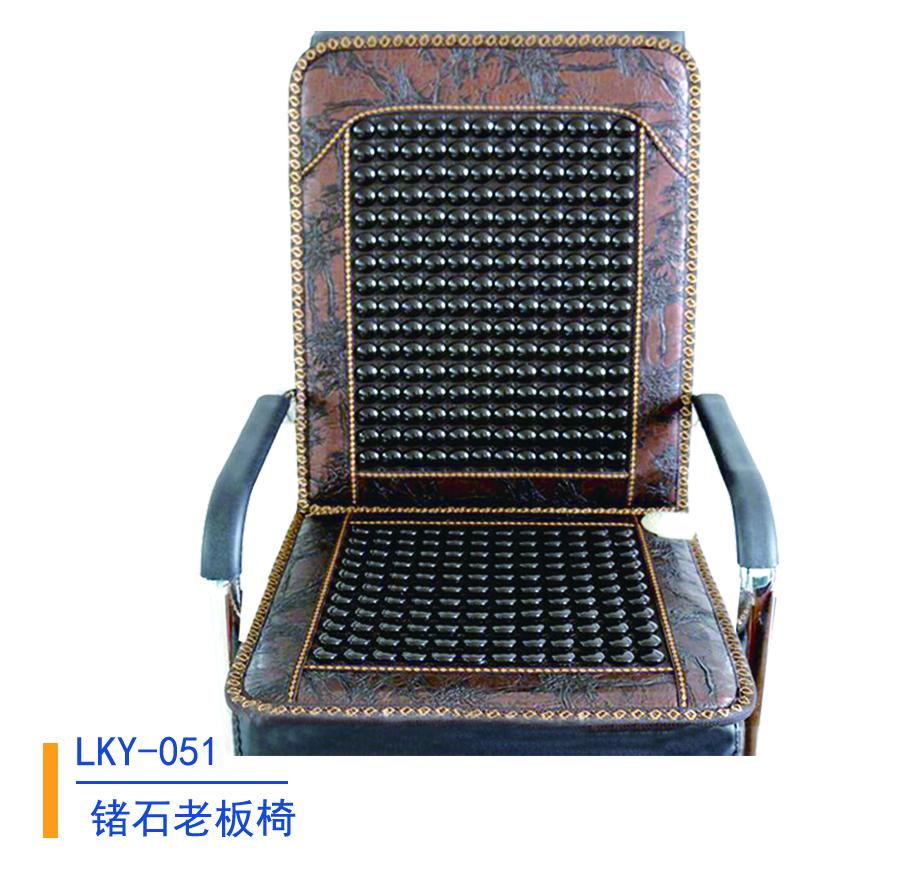 锗石老板椅051