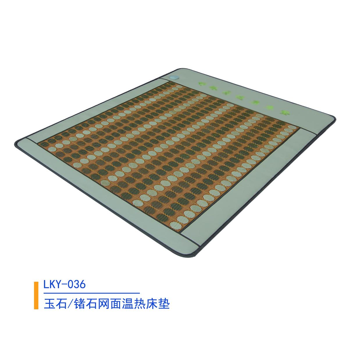 玉石锗石网面温热床垫036