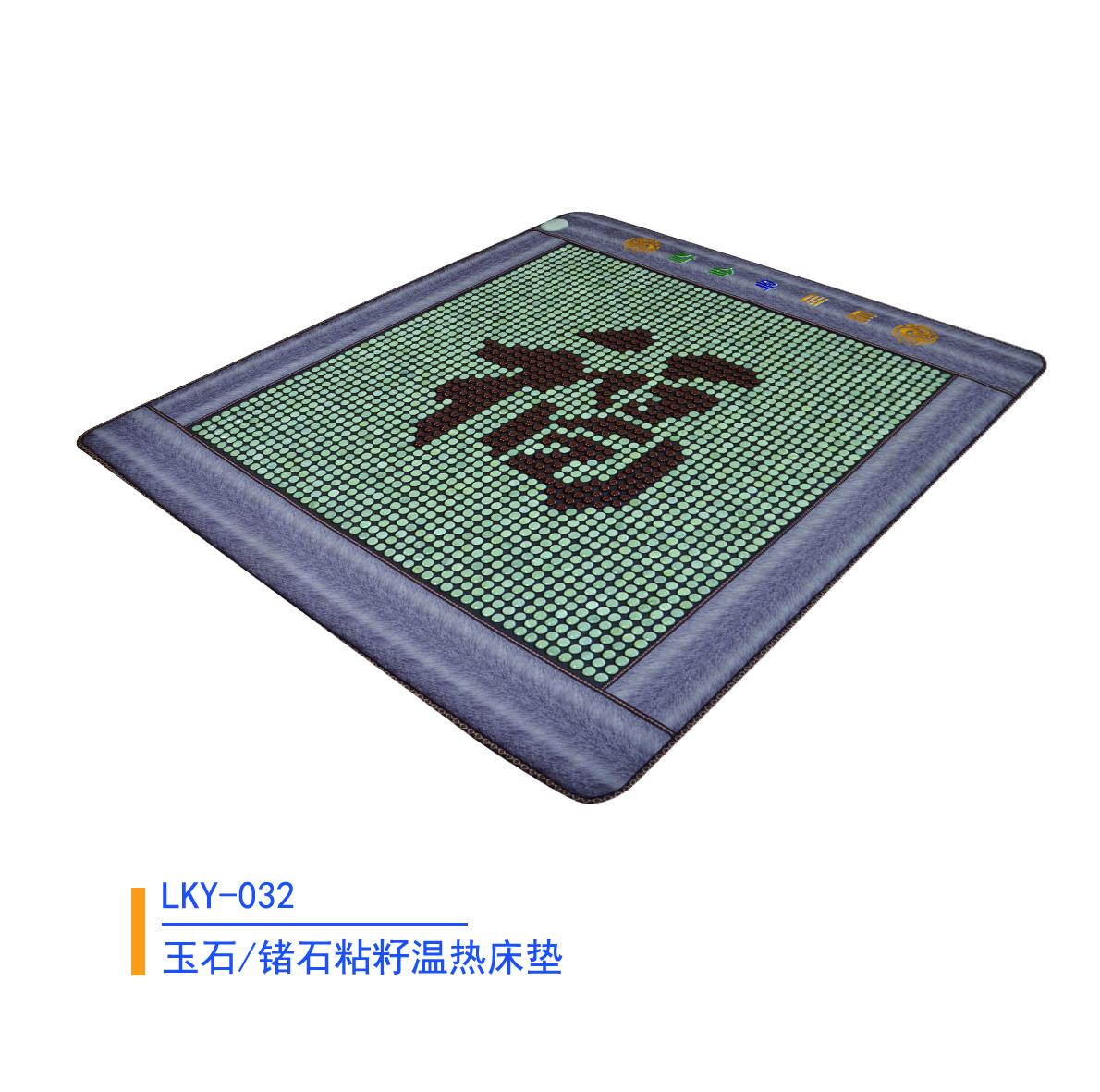 玉石锗石粘籽温热床垫032